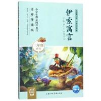 快乐读书吧·同步阅读书系:伊索寓言(三年级下)
