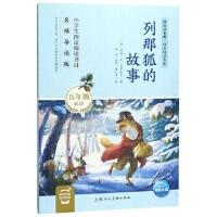 快乐读书吧·同步阅读书系:列那狐的故事(五年级上)