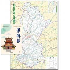 江西交通旅游系列地图-景德镇市