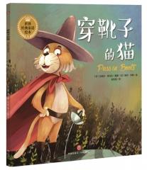 穿靴子的猫/世界经典童话绘本