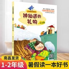 大灰狼名家童话 神仙送的礼物(拼音版)(2021假期读好书)