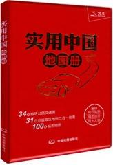 实用中国地图册(革皮)(2020)
