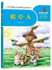 稻草人/快乐读书吧(无违禁字)