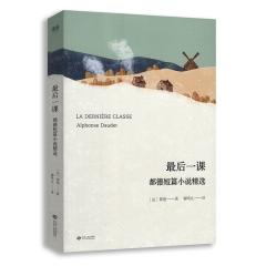 最后一课:都德短篇小说精选(翻译家柳鸣九全新修订版)