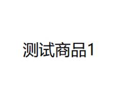 测试商品1(请勿购买!!!)