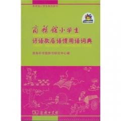 商务馆小学生谚语歇后语惯用语词典(软精)
