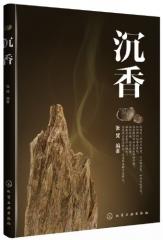 沉香/收藏入门百科(精)