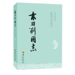 东周列国志/中国古典文学名著丛书新华书店 正版
