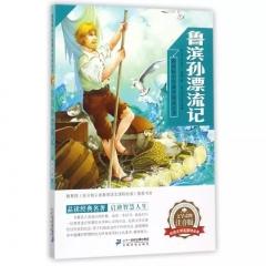 鲁滨孙漂流记  新课标小学课外阅读丛书第二辑