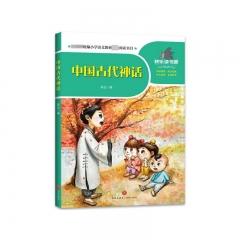 中国古代神话--教育部统编小学语文教材指定阅读书目/一起快乐读书吧
