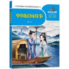 中国民间故事--教育部统编小学语文教材指定阅读书目/一起快乐读书吧