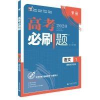 2020:高考必刷题 语文1 语言文字应用