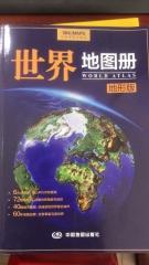 2019世界地图册(地形版)19版