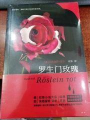 罗生门玫瑰