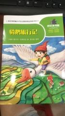骑鹅旅行记--教育部统编小学语文教材指定阅读书目/一起快乐读书吧