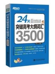 24天突破高考大纲词汇3500(2014版)