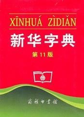 新华字典.第11版(软精)