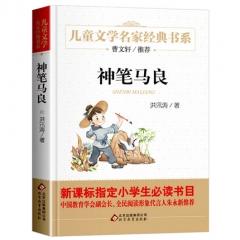 统编小学语文教材配套阅读丛书(快乐读书吧)《神笔马良》