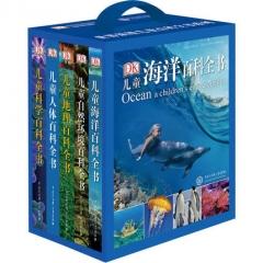 DK儿童百科全书系列(蓝盒装)(全5册)
