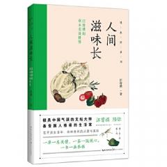 人间滋味长:汪曾祺的草木美食世界