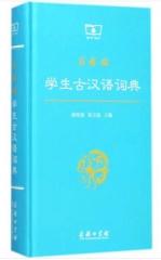 商务馆学生古汉语词典