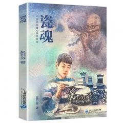 瓷魂(2021假期读好书)