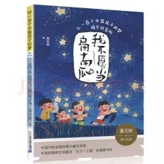 一百个中国孩子的梦 我不愿当扁南瓜(注音版)(2021假期读好书)