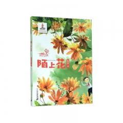 少年与自然 陌上花(2021假期读好书)