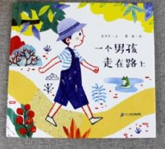 一个男孩走在路上(2021假期读好书)