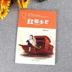红船少年(2021假期读好书)