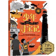 少年寻宝记1·穿越时空的使命(2021假期读好书)