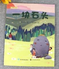 一块石头(2021假期读好书)