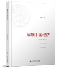解读中国经济(精)