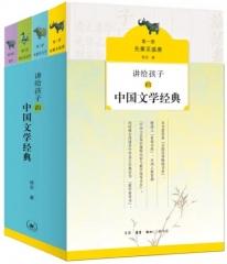讲给孩子的中国文学经典(套装)