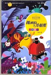孤独的小螃蟹 快乐读书吧·统编语文教科书必读丛书 二年级上册