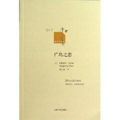 广岛之恋新华书店 正版