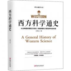 西方科学通史