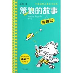 笨狼的故事:奇趣记/中国幽默儿童文学经典新华书店 正版