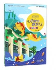 小鲤鱼跳龙门 快乐读书吧·统编语文教科书必读丛书 二年级上册