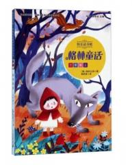 格林童话 快乐读书吧·统编语文教科书必读丛书 三年级上册