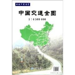 2012:中国交通全图.1:4500000(新版中国挂图)