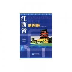 2017版 江西省地图册