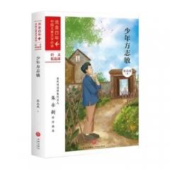 少年方志敏-张品成/流金百年·中国儿童文学必读