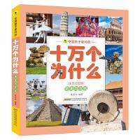 中国孩子爱问的十万个为什么(注音美绘版)——历史与文化