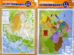 立体中国地形图拼图套装(16开)