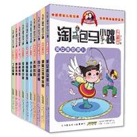 淘气包马小跳漫画升级版(第一辑10册套装)