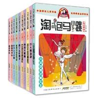 淘气包马小跳漫画升级版(第二辑10册套装)