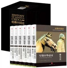 哈佛中国史(精装套装版)(全六册)