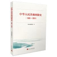 中华人民共和国简史(1949—2019)