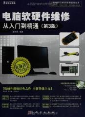 电脑软硬件维修从入门到精通(第3版)(附DVD光盘1张)